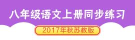 2017年秋苏教版八年级语文上册同步练习