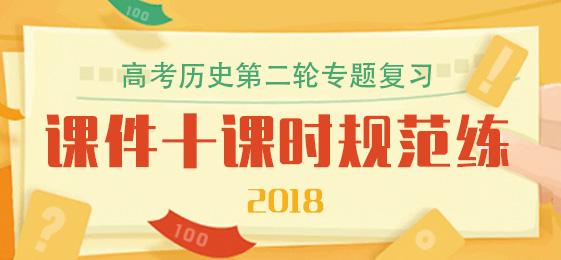 2018年高考历史第二轮专题复习(课件+课时规范练)