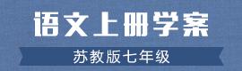 苏教版七年级语文上册学案