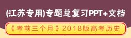 《考前三个月》2018版高考历史(江苏专用)专题总复习PPT+文档