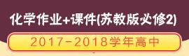 2017-2018学年高中化学作业+课件(苏教版必修2)