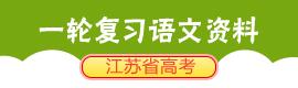 江苏省高考一轮复习语文资料
