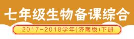 2017-2018学年(济南版)七年级生物下册备课综合