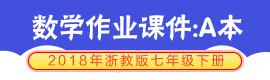 2018年浙教版数学七年级下册作业课件:A本