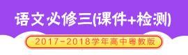 2017-2018学年高中语文必修三粤教版(课件+检测)