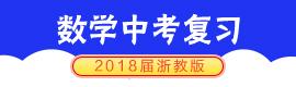 2018届浙教版数学中考复习