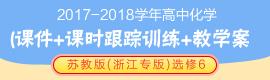 2017-2018学年高中化学苏教版(浙江专版)选修6(课件+课时跟踪训练+教学案)