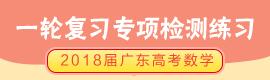 2018届广东高考数学一轮复习专项检测练习