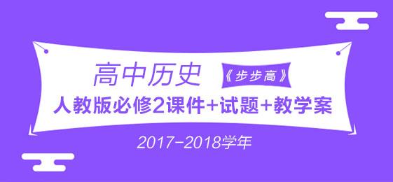 《步步高》2017-2018学年高中历史人教版必修2(课件+试题+教学案)