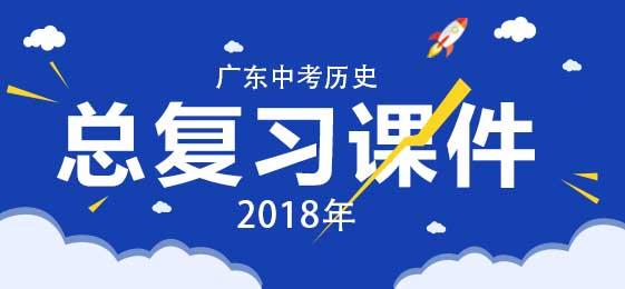 2018年广东中考历史总复习课件