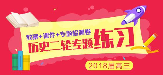 2018届高三历史二轮专题复习(教案+课件+专题检测卷)