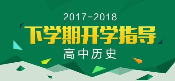 2017-2018学年高中寒假历史学习指