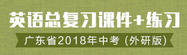 广东省2018年中考英语(外研版)总复习课件+练习