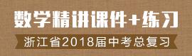 浙江省2018届中考总复习数学精讲课件+练习