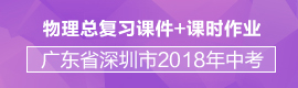 广东省深圳市2018年中考物理总复习课件+课时作业