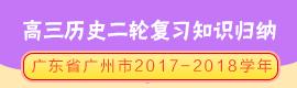 广东省广州市2017-2018学年高三历史二轮复习知识归纳