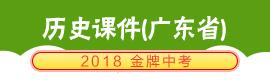 2018 金牌中考历史课件(广东省)
