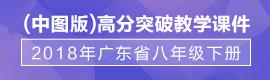 2018年广东省八年级下册(中图版)高分突破教学课件