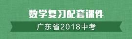 广东省2018中考数学复习配套课件