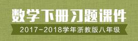 2017-2018学年浙教版八年级数学下册习题课件