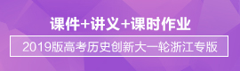 2019版高考历史创新大一轮浙江专版(课件+讲义+课时作业)