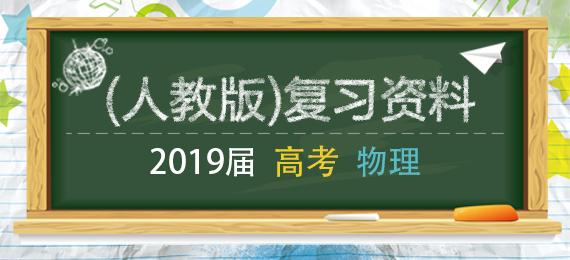 2019届 高考物理(人教版)复习资料