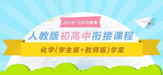 2018-2019学年人教版初高中衔接课程化学学案(学生版+教师版)