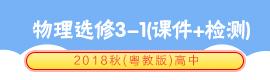 2018秋(粤教版)高中物理选修3-1(课件+检测)