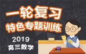 2019版高三数学一轮复习特色专题训练