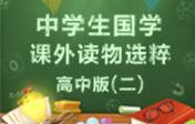 中学生国学课外读物选粹高中版(二)