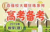 2019年高考数学(理)备考之百强校大题狂练