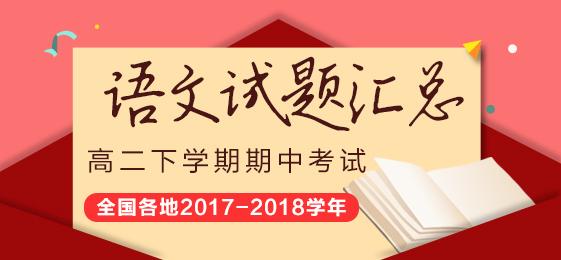 2017-2018学年高二下学期期中考试语文试题