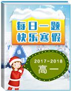 2017-2018学年上学期《每日一题》快乐寒假