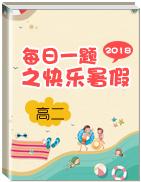 每日一题之2018快乐暑假(高二)