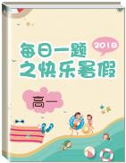 每日一题之2018快乐暑假(高一)