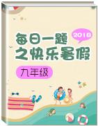 每日一题之2018快乐暑假(九年级)