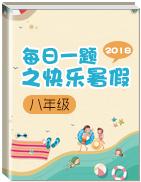 每日一题之2018快乐暑假(八年级)