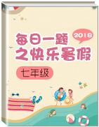 每日一题之2018快乐暑假(七年级)