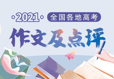 2021年各地高考作文