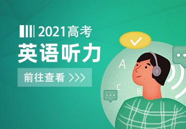 2021年高考听力