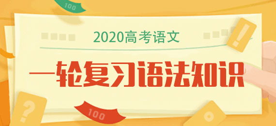 2020高考钱柜网站一轮复习 语法知识