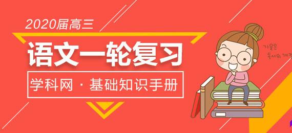 【基础知识手册】2020届高三钱柜网站一轮复习