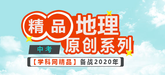 【金沙官网手机网址精品】备战2020年中考地理精品原创系列