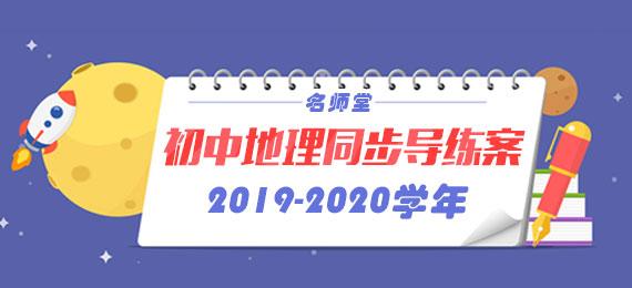 2019-2020学年初中地理同步导练案——金沙官网手机网址名师堂作品集