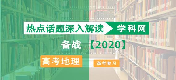 備戰2020年高考地理之熱點話題深入解讀
