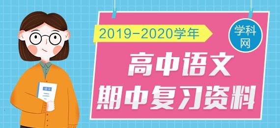 钱柜游戏手机版2019-2020学年高中钱柜手机网页版期中复习资料