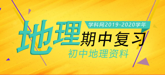 钱柜官网官方网站2019-2020学年初中地理期中复习资料