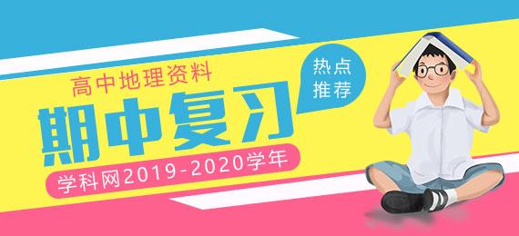 学科网2019-2020学年高中地理期中复习资料
