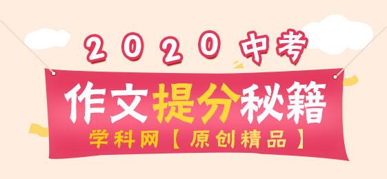 【原创精品】2020年中考作文提分秘籍