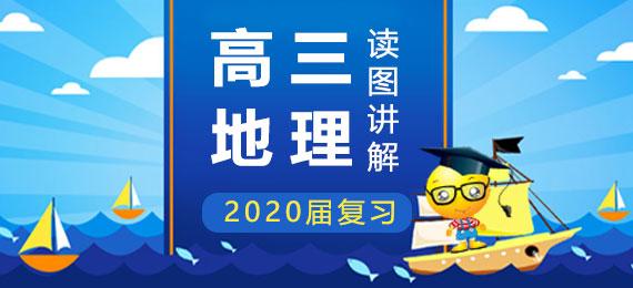 2020届高三地理复习读图讲解